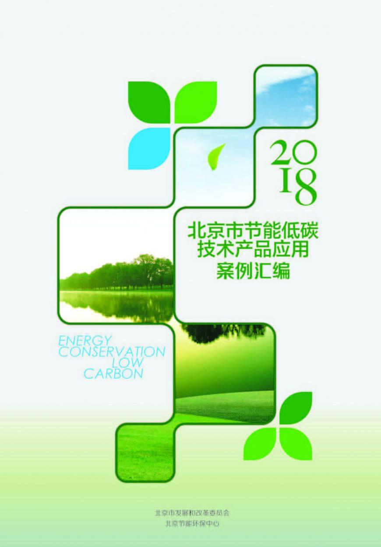 北京市2018年节能低碳技术产品推荐目录